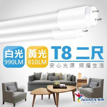 【ADATA威剛】 9W T8 2尺 LED 高效玻塑燈管_10入組(白光/黃光)