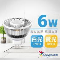 【ADATA威剛】6W MR16 LED  投射燈/杯燈 (白光/黃光)