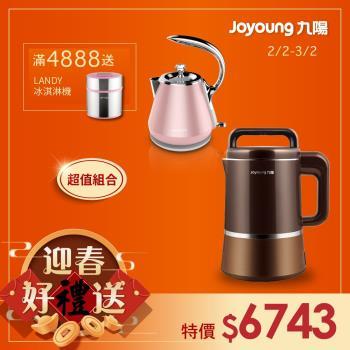 Joyoung九陽 精萃全營養料理奇機DJ13M-D988SG