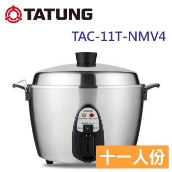 TATUNG大同 11人份全不鏽鋼電鍋 TAC-11T-NMV4 (240V電壓 國外適用)