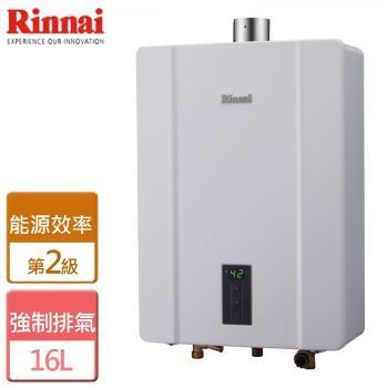 【林內】  FE強制排氣式16公升熱水器 - RUA-C1600WF