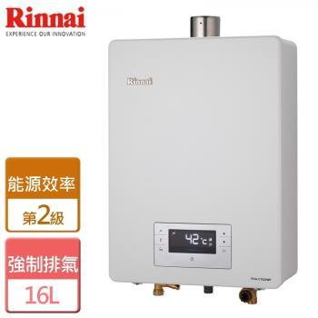 林內  FE強制排氣式16公升熱水器  RUA-C1620WF