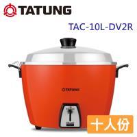 TATUNG大同 10人份不鏽鋼內鍋電鍋 TAC-10L-DV2R (220V電壓 國外適用)