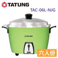 TATUNG大同 6人份不鏽鋼電鍋TAC-06L-NJG-芭樂綠