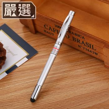 嚴選 多功能高級會議筆/伸縮筆/雷射筆/手電筒/教鞭筆 (銀/紅光)