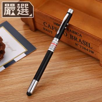 嚴選 多功能高級會議筆/伸縮筆/雷射筆/手電筒/教鞭筆 (黑/紅光)