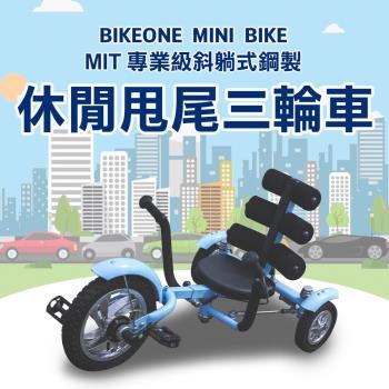 BIKEONE MINI BIKE MIT 專業級斜躺式鋼製 休閒甩尾車三輪車(2色可選)