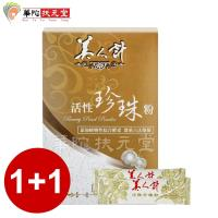 華陀扶元堂 美人計活性珍珠粉2盒(30包/盒)