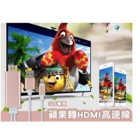 DR.MANGO 芒果科技 蘋果IOS 轉HDMI高速訊號MHL傳輸線(IOS系統連接投影機.電視必備)