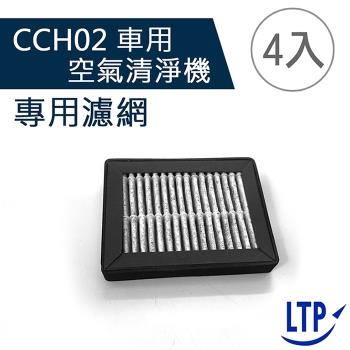 (4入)【LTP】CCH02 車用家用迷你空氣清淨機濾網