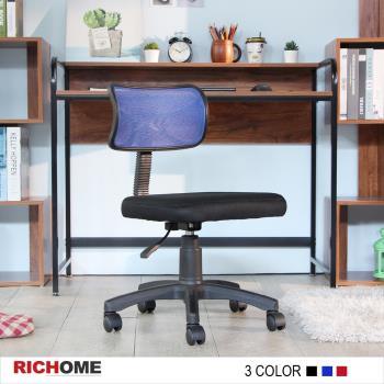 激安電腦椅-3色