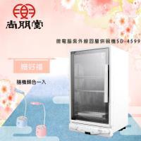 尚朋堂 微電腦紫外線四層烘碗機SD-4599(買就送)