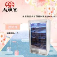 尚朋堂 微電腦紫外線四層烘碗機SD-4595(買就送)