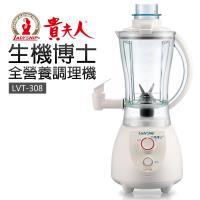【貴夫人】生機博士全營養調理機(LVT-308)