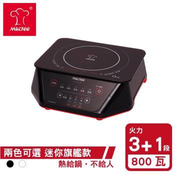 MULTEE摩堤 A5 F8 IH智慧電磁爐(800瓦)