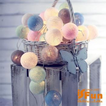 iSFun 夢幻馬卡龍 彩虹棉線裝飾球燈150cm