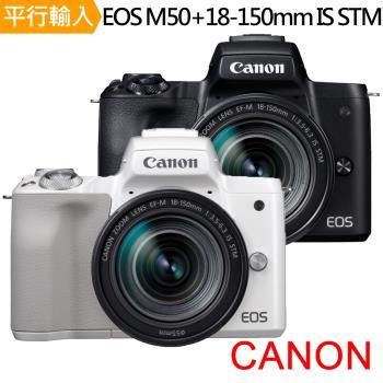 【SD128G副電*2座充單眼包】CANON EOS M50+18-150mm IS STM 單鏡組*(中文平輸)