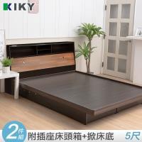 KIKY宮本-多隔間加高 雙人5尺二件床組(床頭箱+掀床底)