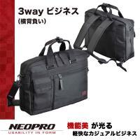 【NEOPRO】日本機能包 3WYA橫式背包 電腦包 公事包 斜背包 雙肩背包【2-073】