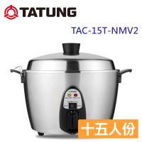TATUNG大同 15人份全不鏽鋼電鍋 TAC-15T-NMV2 (220V電壓 國外適用)