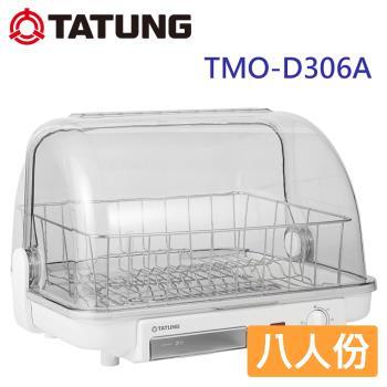 TATUNG大同 8人份烘碗機 TMO-D306A