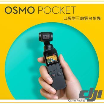 DJI Osmo Pocket 口袋手持雲台相機 公司貨