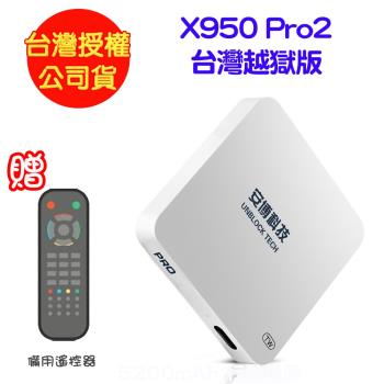 安博盒子藍牙智慧電視盒X950 Pro2-最新台灣越獄版 (公司貨)
