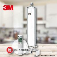 3M 全戶式不鏽鋼淨水除氯系統淨水器SS802(買就送個人空氣清淨機+保溫瓶)