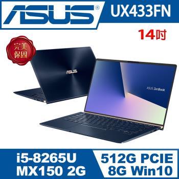 ASUS華碩 ZenBook14 UX433FN 世界最小14吋輕薄無邊框效能筆電 (UX433FN-0082B8265U)