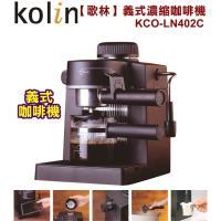 歌林 義式濃縮奶泡咖啡機(5Bar)KCO-LN402C