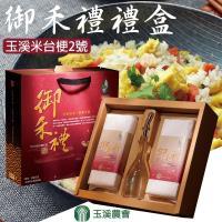 玉溪農會-御禾禮禮盒2盒組