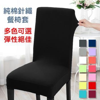 Lassley蕾絲妮  純棉針織彈性餐椅.辦公椅套(多色可選)