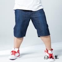 男人幫-男人幫大尺碼嚴選輕磅單寧牛仔短褲K0502