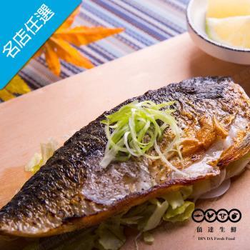【頂達生鮮】挪威產進口鯖魚片(120g/包)