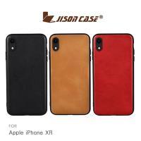 JISONCASE Apple iPhone XR 真皮保護殼