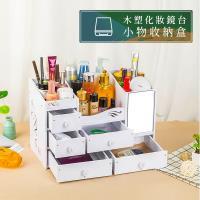 家適帝 木塑化妝鏡台小物收納盒(附面紙抽取口)