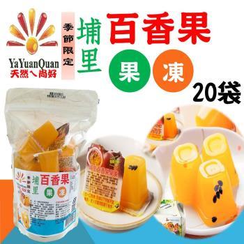 亞源泉 季節限定南投埔里百香果果凍 20袋