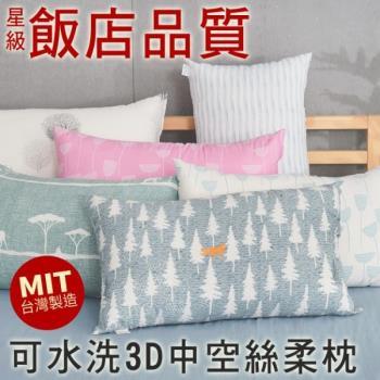 BELLE VIE 台灣製 可水洗3D立體中空羽絲絨枕 (45X75cm) 多款任選