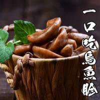 海鮮王 金鑽特級一口吃烏魚胗*4包組(50g±5%/包)