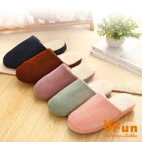 iSFun 絨布條紋 刷毛保暖室內拖鞋 多色多尺寸