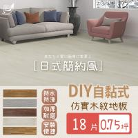 Effect 自黏式仿實木防潮耐磨吸音地板-18片約0.75坪
