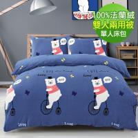 eyah 100%法蘭絨單人床包兩用被三件組-馬戲團熊熊
