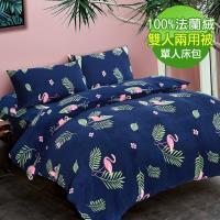 eyah 100%法蘭絨單人床包兩用被三件組-熱帶紅鶴