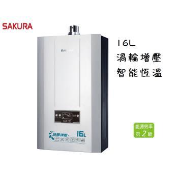 櫻花牌DH1695 16L 渦輪增壓智能恆溫熱水器(液化瓦斯)