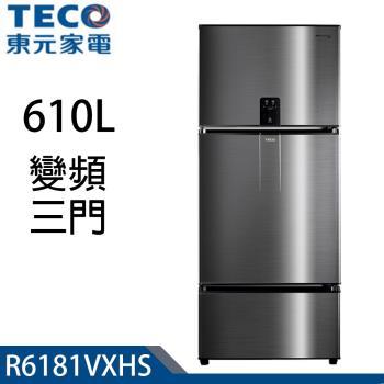 TECO 東元 610公升變頻三門冰箱R6181VXHS