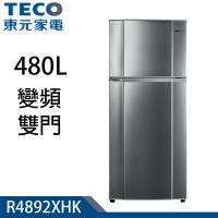 TECO東元 480公升變頻雙門冰箱R4892XHK