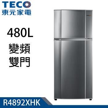 買就送 不鏽鋼單手鍋★ TECO東元 480公升變頻雙門冰箱 R4892XHK