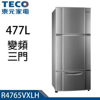 TECO東元 477公升變頻三門冰箱R4765VXLH