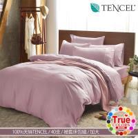 原色布屋 高雅紫100%天絲40支加大被套床包四件組