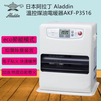 日本 ALADDIN 阿拉丁 煤油暖爐/煤油爐 AKF-P3516